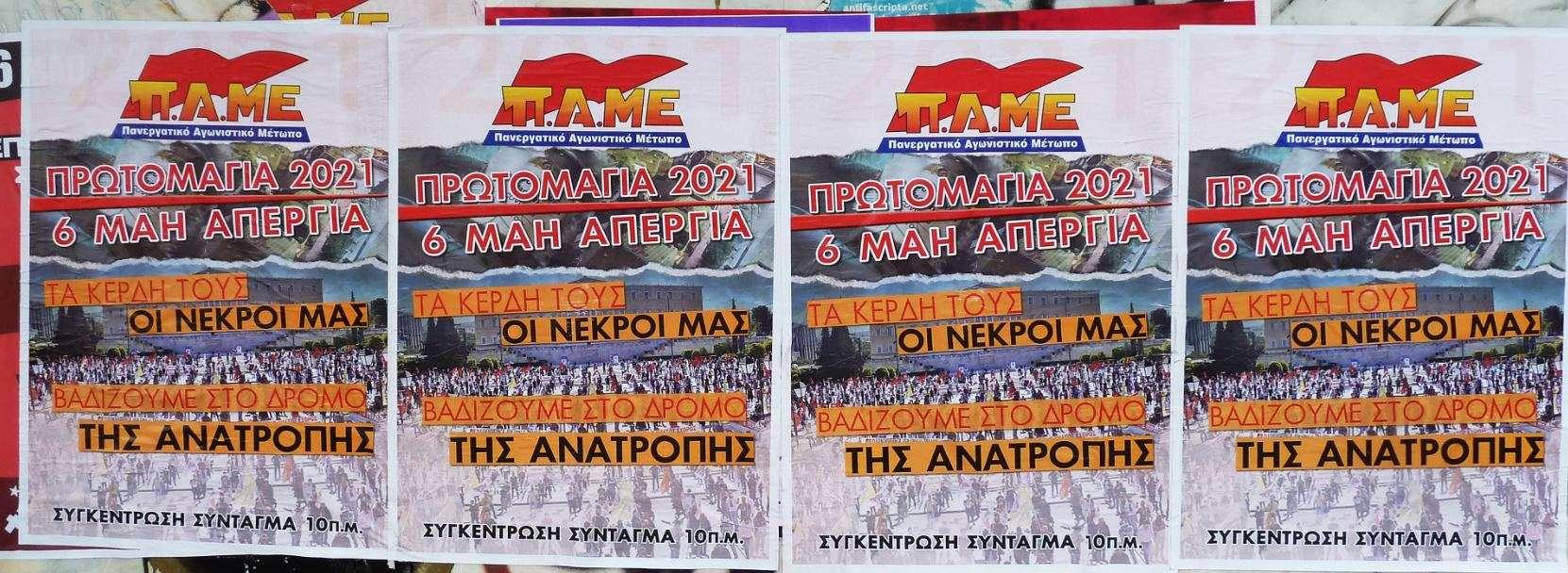 ΚΚΕ ΚΝΕ Καισαριανή Πρωτομαγιά 2021 Εκδήλωση Σκοπευτήριο