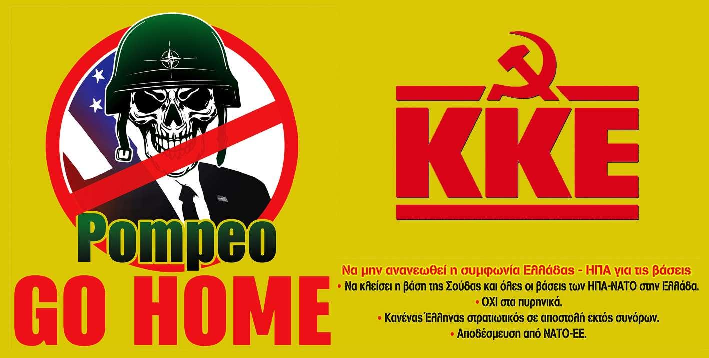 ΚΚΕ KKE Πομπέο Pompeo