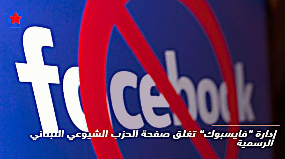 ΚΚ Λιβάνου FaceBook block