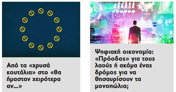 ΚΝΕ KNE νέο site του «Οδηγητή» 4