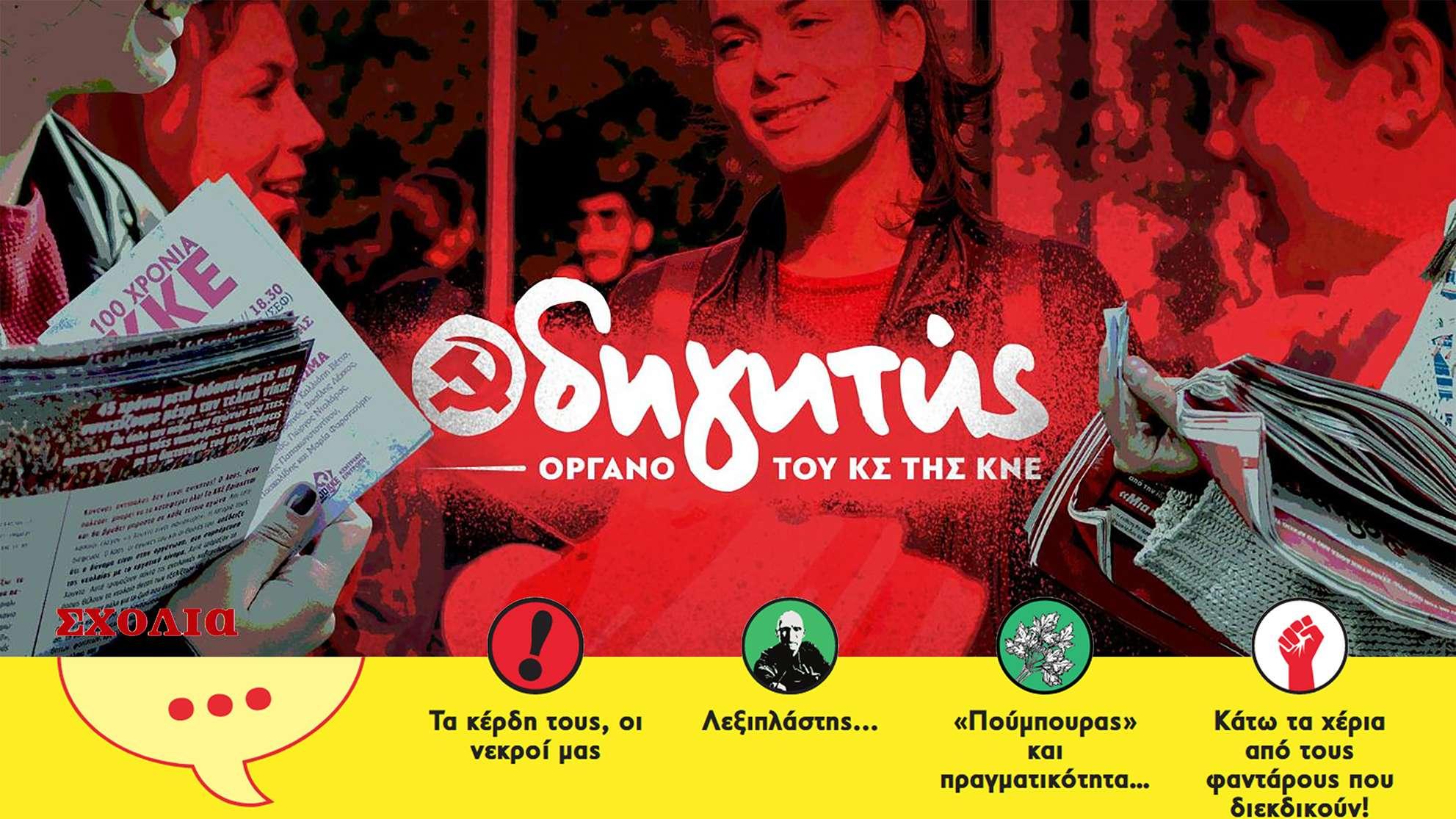ΚΝΕ KNE www.odigitis.gr! «Οδηγητής»