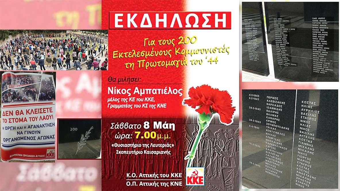 ΚΚΕ ΟΠ Αττικής ΚΝΕ Εκδήλωση 8 Μάη Καισαριανή 200 κομμουνιστές Πρωτομαγιά 1944