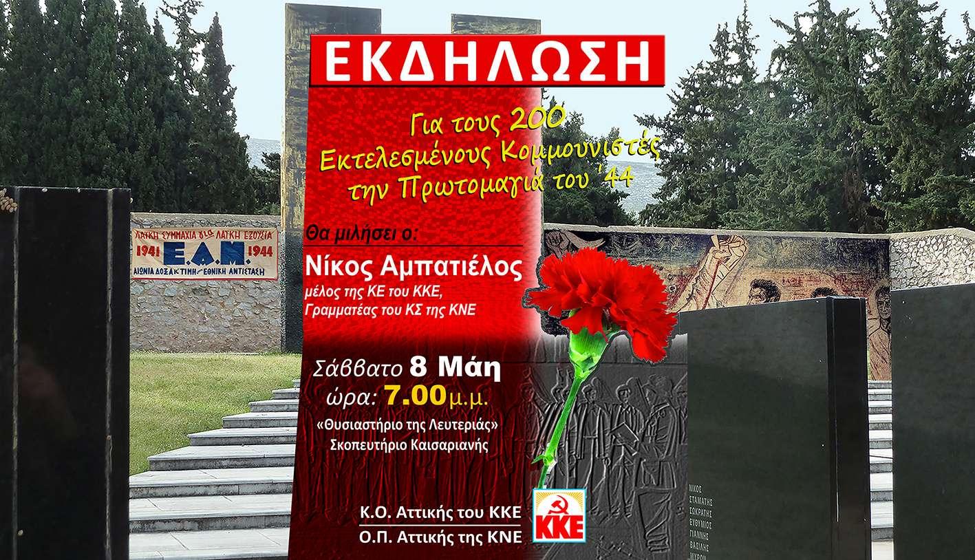 ΚΟΑ ΚΚΕ ΟΠ Αττικής ΚΝΕ Εκδήλωση 8 Μάη για τους 200 εκτελεσμένους κομμουνιστές την Πρωτομαγιά του 44