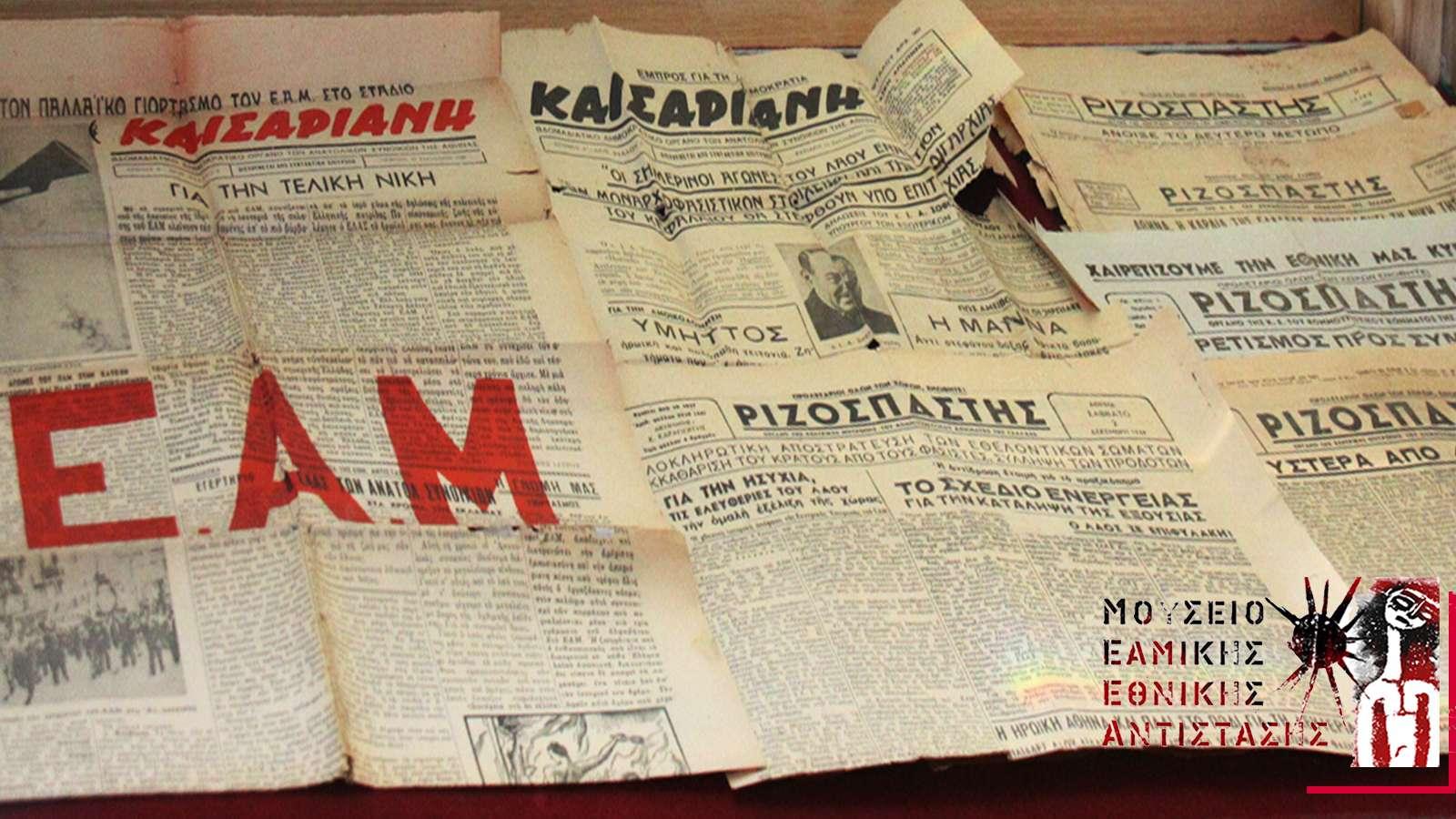 Καισαριανή Τιμή δόξα στους 200 κομμουνιστές του 44 Κόκκινη Πρωτομαγιά πρωτοπόρα εργατιά