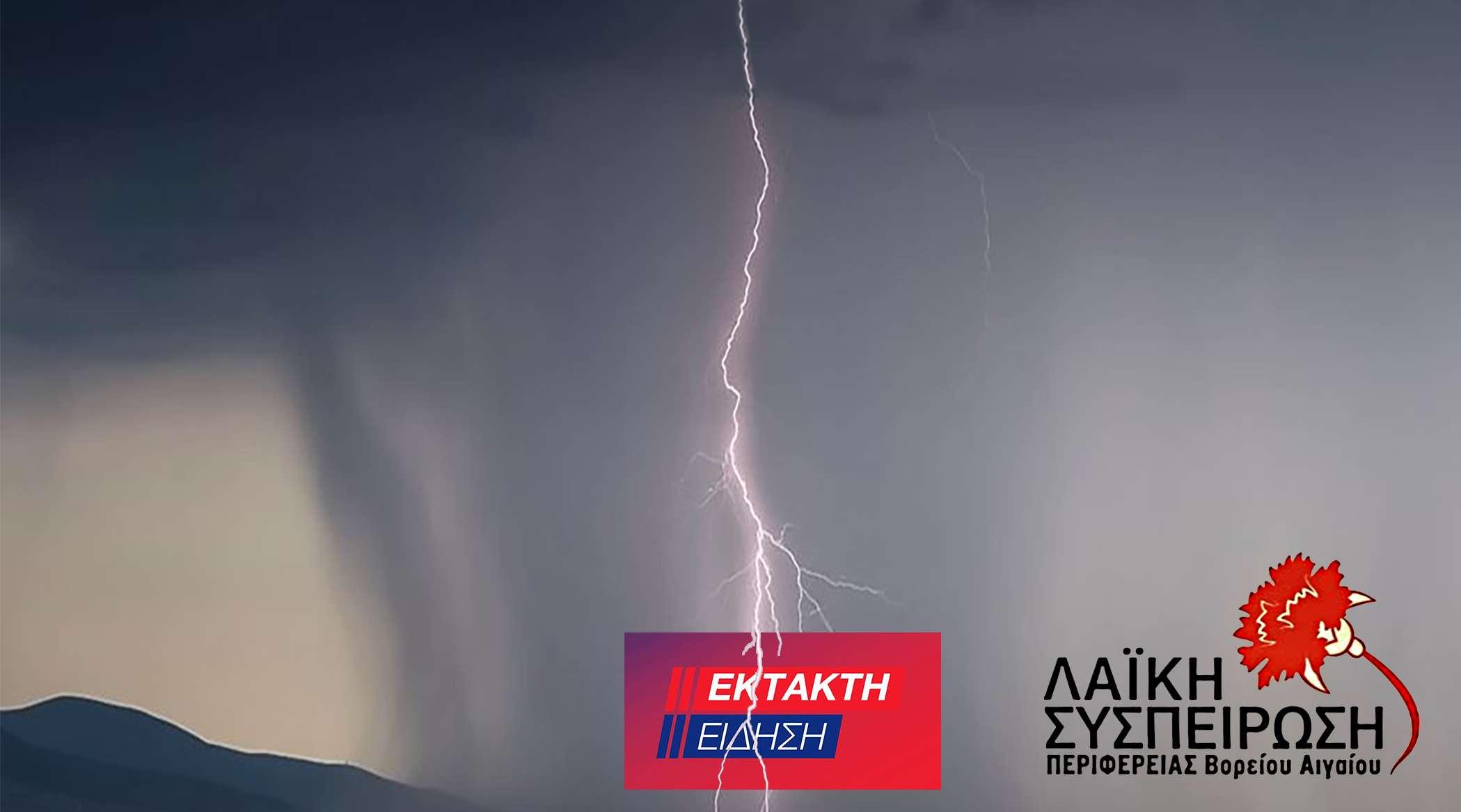 ΛαΣυ Βόρειου Αιγαίου Έκτακτο Κακοκαιρία 21 5 2021