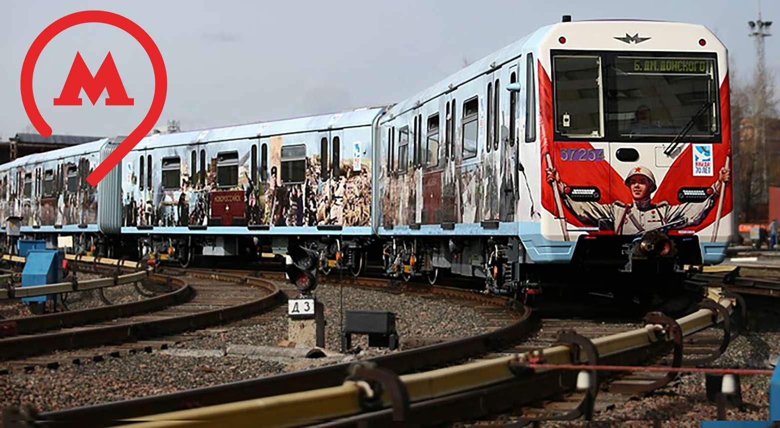Μετρό Μόσχας 70 years of Victory