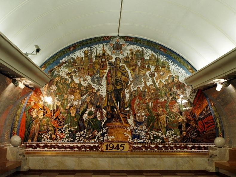 Μόσχα Μετρό