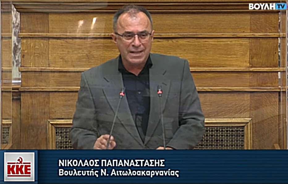 Νίκος Παπαναστάσης Papanastasis KKE