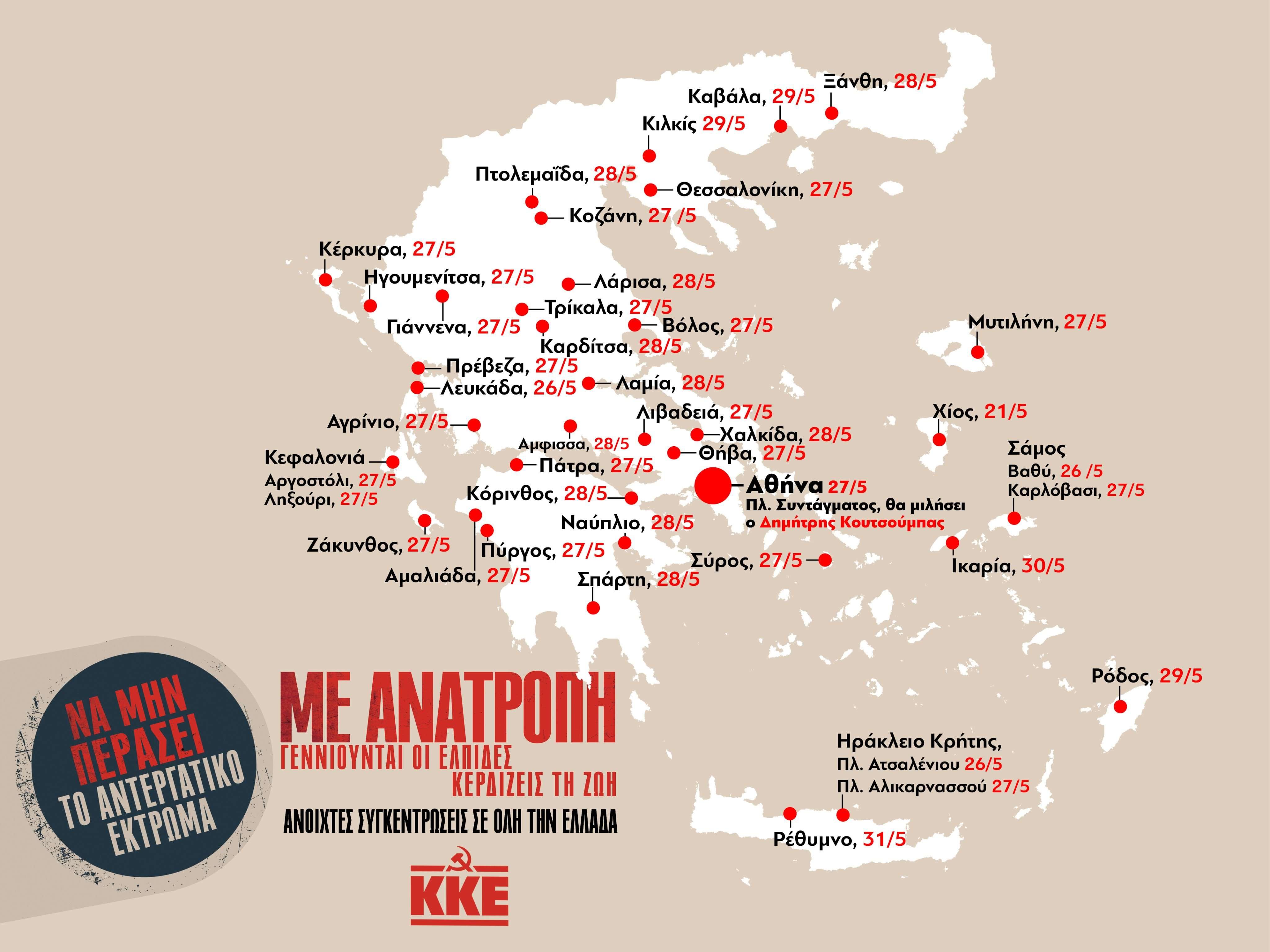 Σε όλη την Ελλάδα το κάλεσμα του ΚKE
