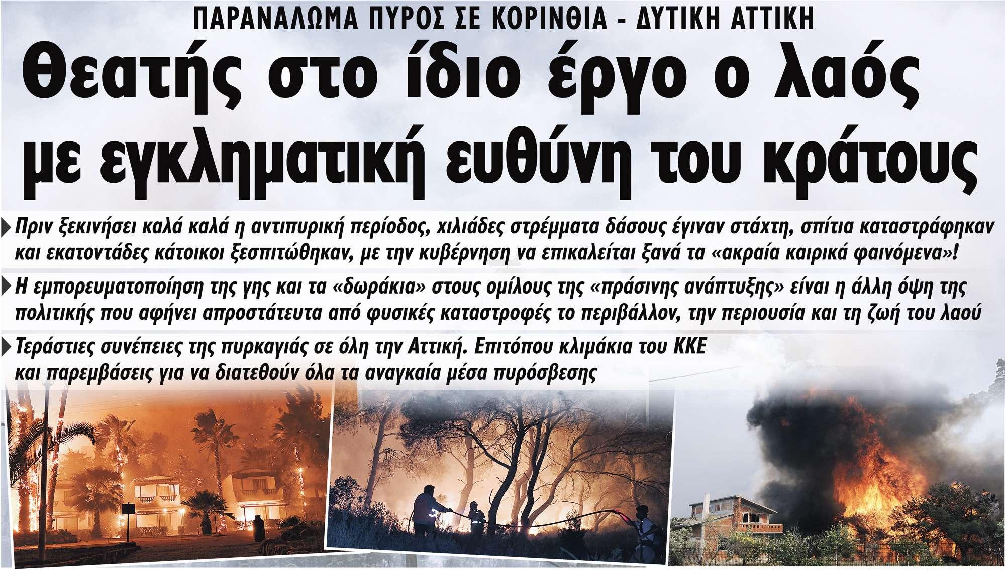 Σχίνος purkagia εγκληματική ευθύνη του κράτους
