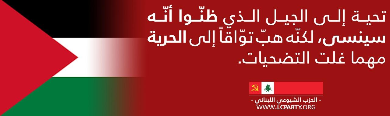 @Lebanese.CP الحزب الشيوعي اللبناني