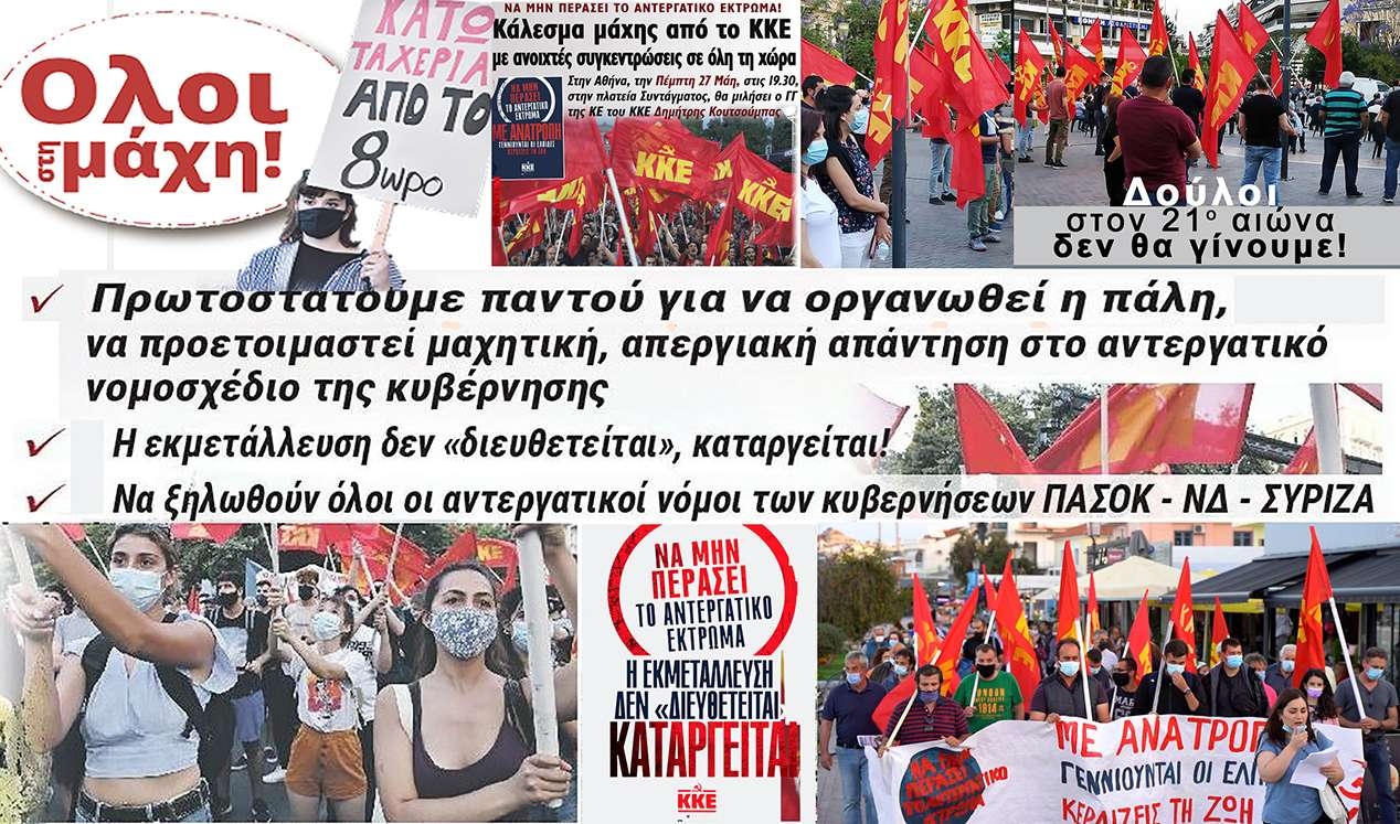 KKE Δούλοι στον 21ο αιώνα δεν θα γίνουμε Η εκμετάλλευση δεν διευθετείται καταργείται