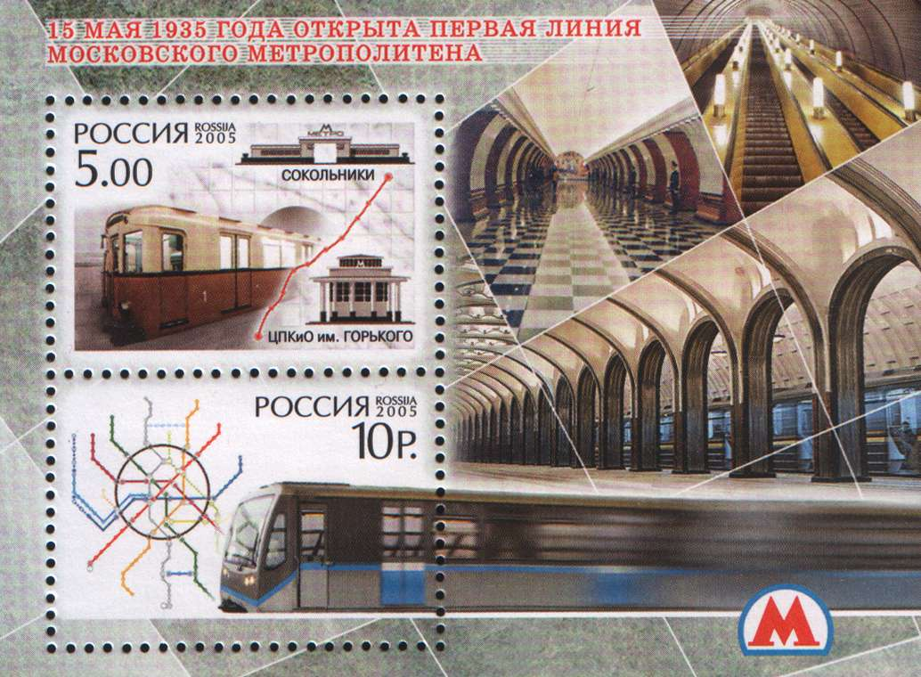 Russia stamp Moscow metro