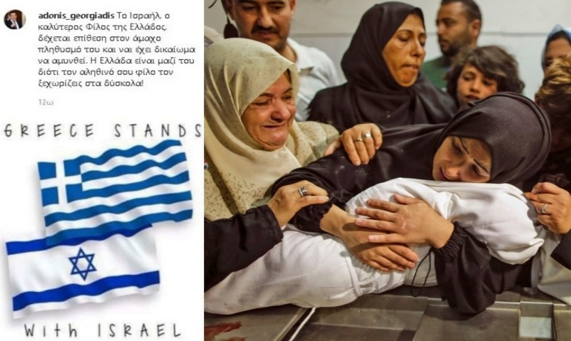 Στηρίζει τα εγκλήματα του Ισραήλ στη Γάζα ο Άδωνις Γεωργιάδης — Ανακοίνωση της Παλαιστινιακής Παροικίας Ελλάδας