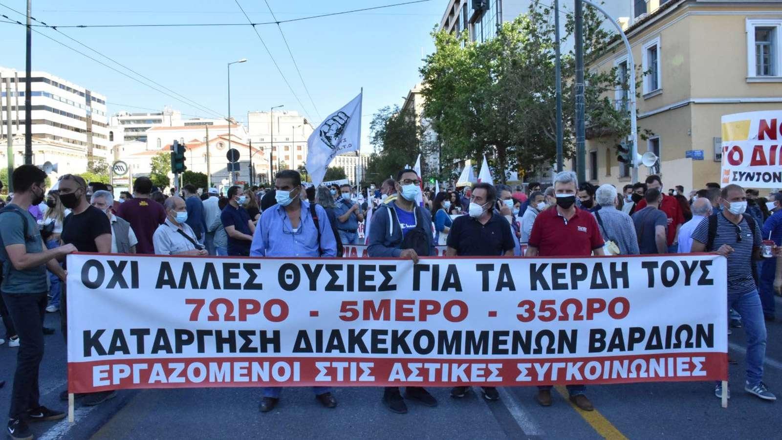 Κινητοποίηση Αθήνα ΠΡΟΠΥΛΑΙΑ