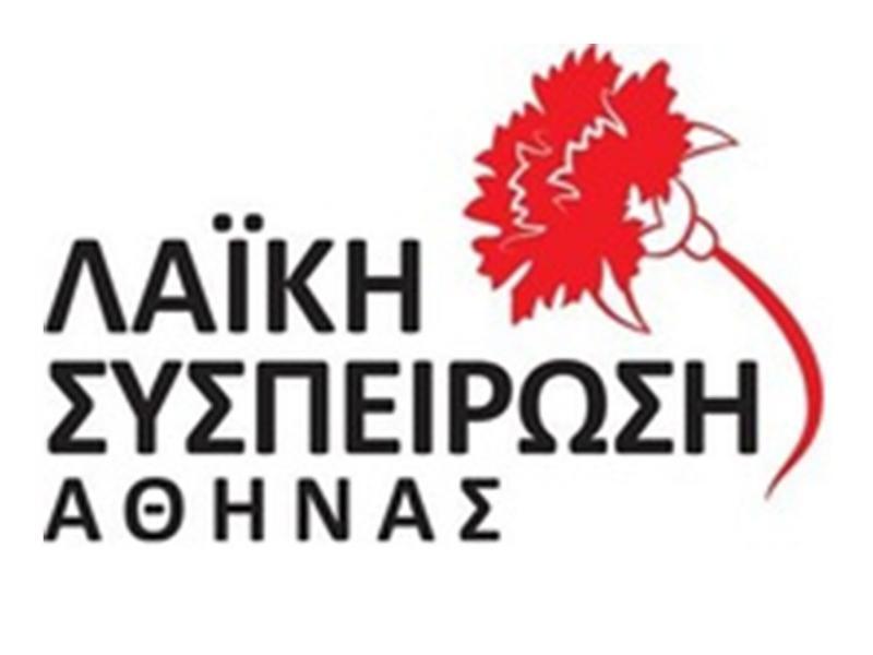 lasu athinas