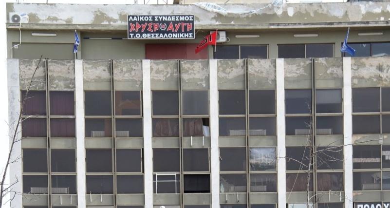 Θεσσαλονίκη: Η εγκληματική ναζιστική συμμορία εγκαινίασε... «εθνικιστικό πολυχώρο»
