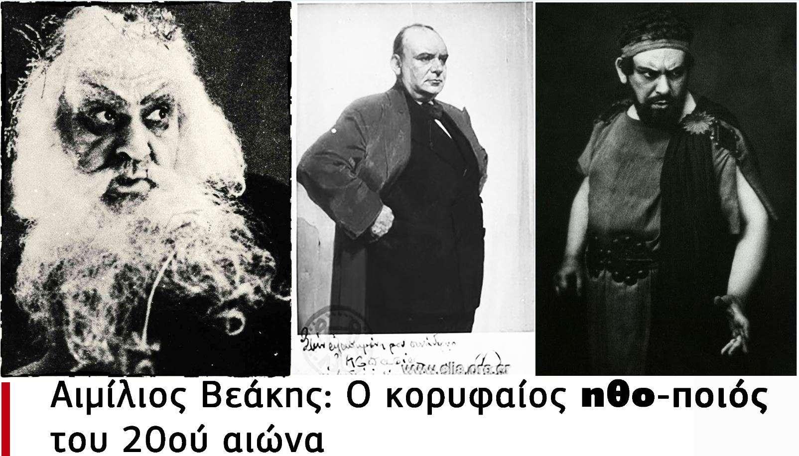 Αιμίλιος Βεάκης