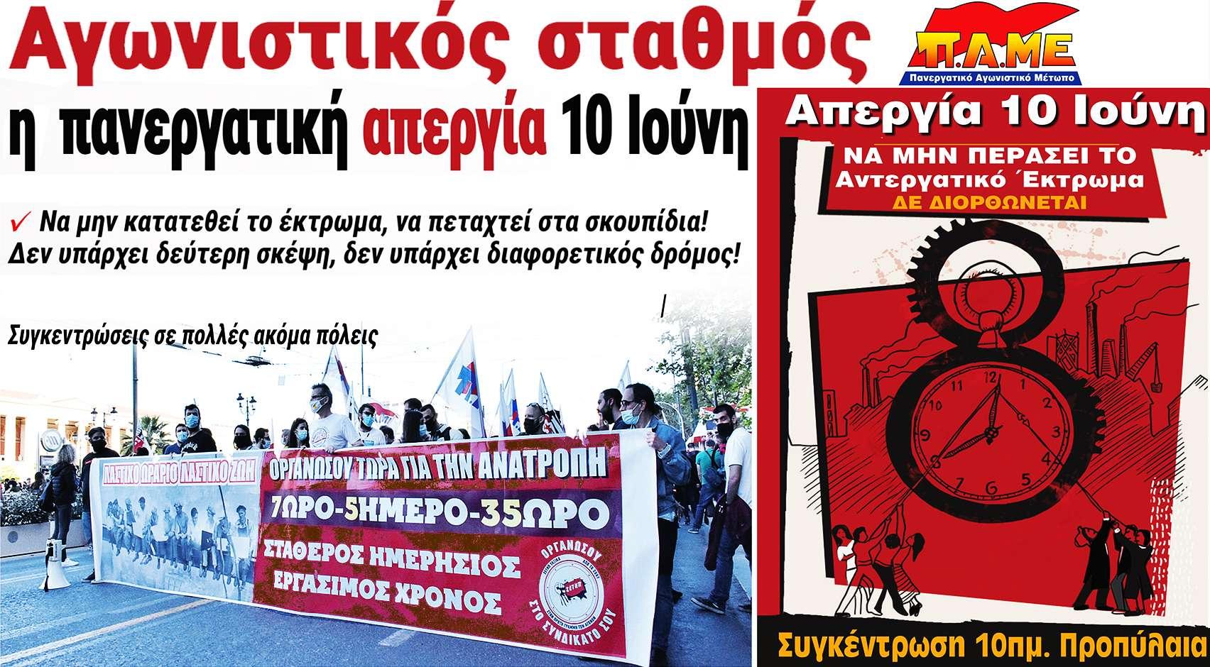Απεργία 10 Ιούνη