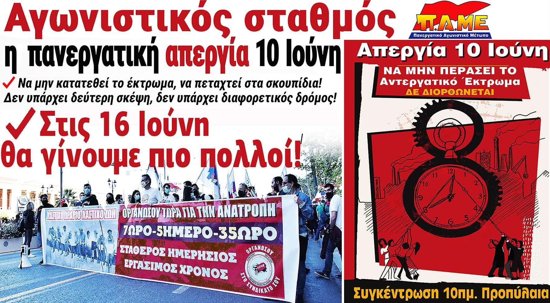 Απεργία 10 Ιούνη έτοιμοι για τις 16