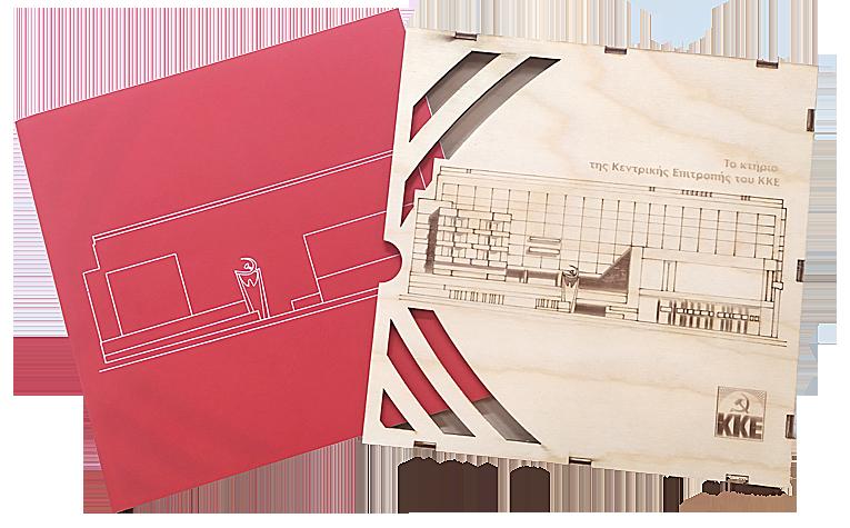 συλλεκτική έκδοση για την ιστορία του κτιρίου της ΚΕ στον Περισσό