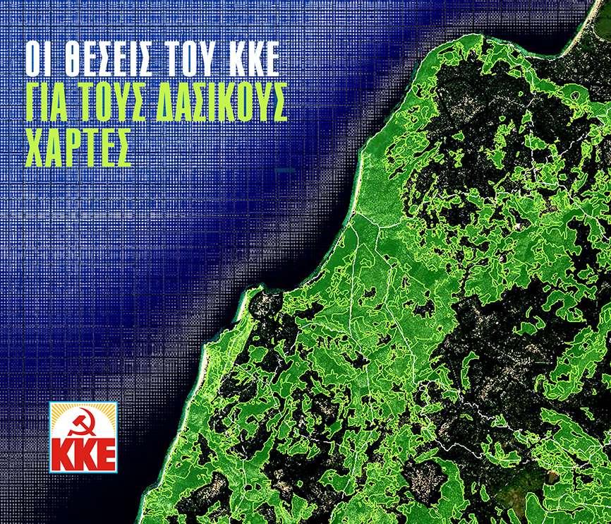 ΚΚΕ Δασικοί χάρτες