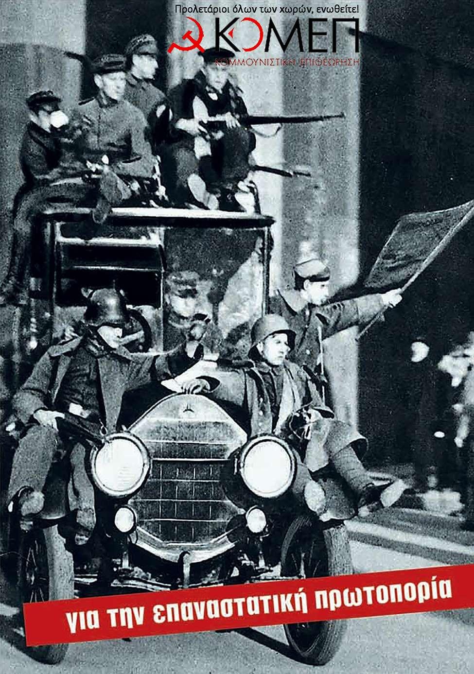 Προλετάριοι όλΚΟΜΕΠ για την επαναστατική Πρωτοπορεία