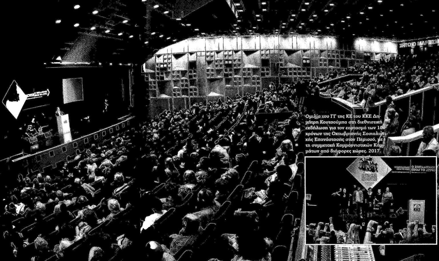 Κτήριο ΚΕ ΚΚΕ Περισσός εκδηλώσεις