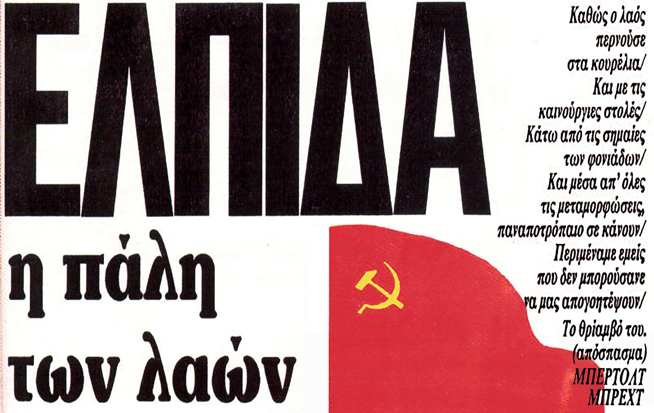 Κόκκινη σημαία Ρίζος Δεκ 91 πρωτοσέλιδο Ψηλά τη σημαία σύντροφοι