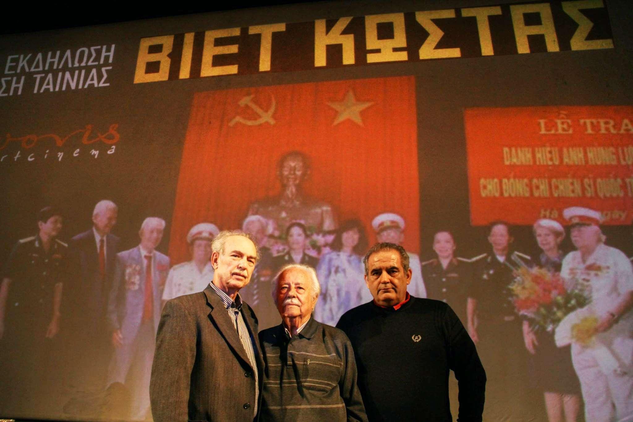 Σαραντίδης Nguyen Van Lap ο έλληνας VIETμίνχ ταινία Sp Xalbatz;hw