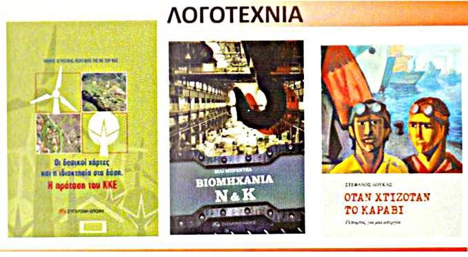 Λογοτεχνία Εκδηλώσεις ΚΚΕ ΚΝΕ Βύρωνα – Δάφνης Καισαριανής Υμηττού