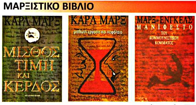 Μαρξιστικό βιβλίο Εκδηλώσεις ΚΚΕ ΚΝΕ Βύρωνα – Δάφνης Καισαριανής Υμηττού 1