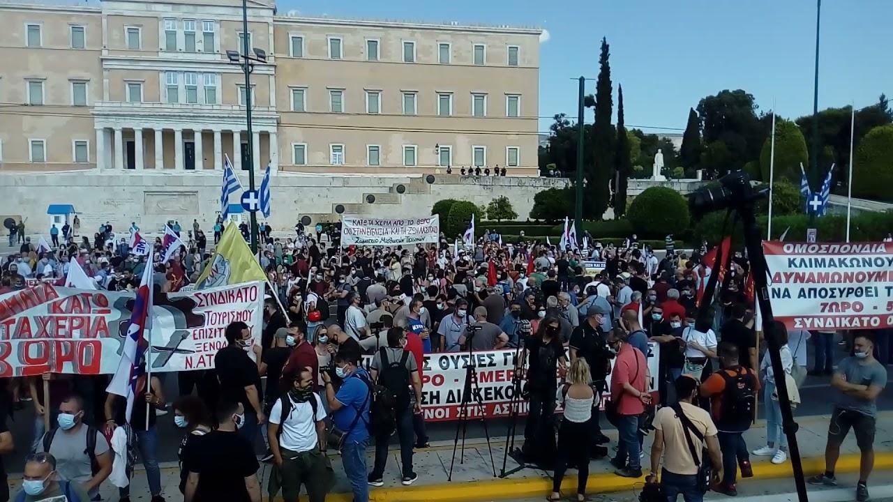 Συλλαλητήριο στην Αθήνα Συγκέντρωση έξω απο τη Βουλή