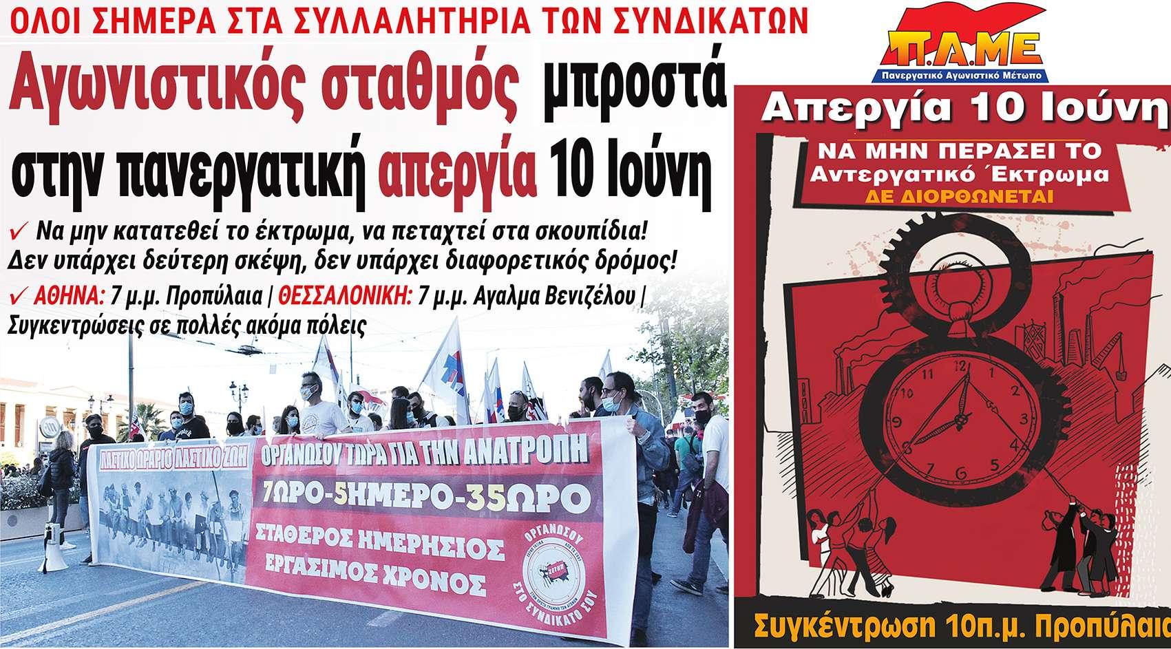 ΠΑΜΕ Όλοι στην απεργία στις 10 Ιούνη Να μην περάσει το αντεργατικό έκτρωμα