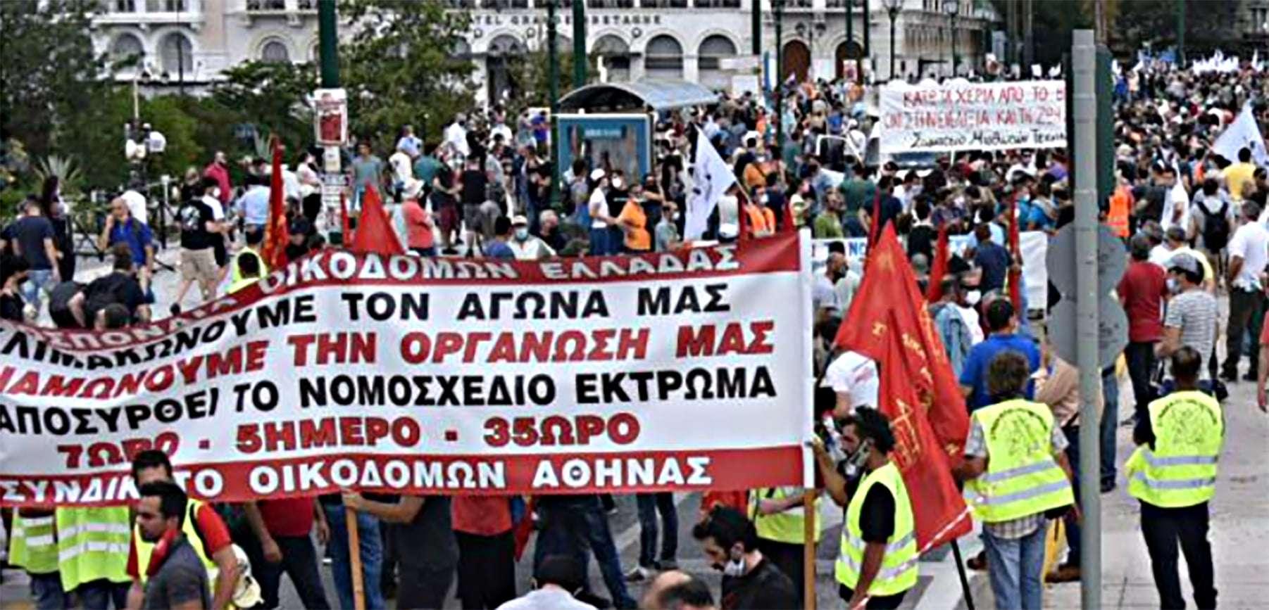 Κινητοποίηση Απεργία 10 Ιούνη