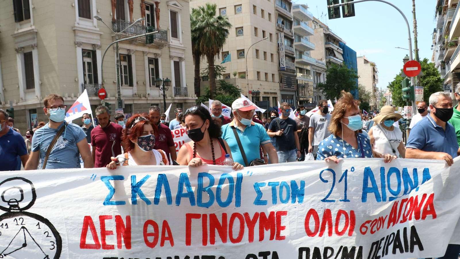 Κινητοποίηση Απεργία 10 Ιούνη poreia Πειραιάς