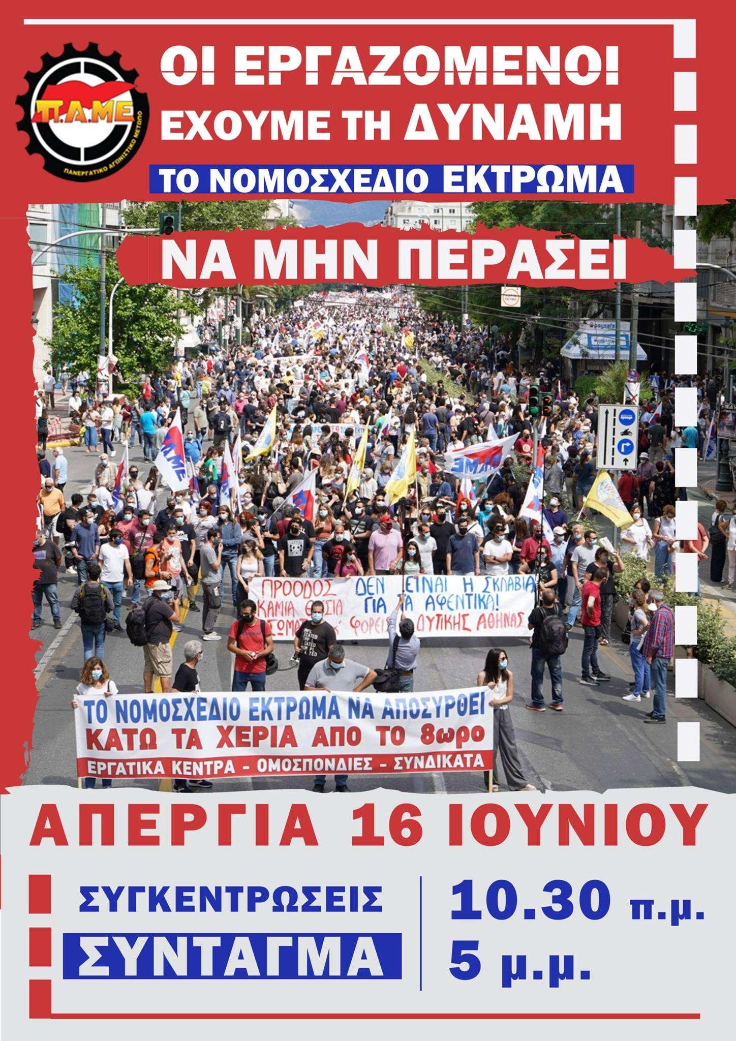 ΠΑΜΕ Αφίσα 16 Ιούνη