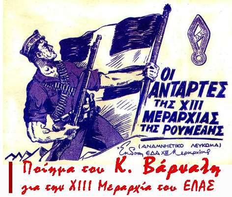 Ποίημα του Κ. Βαρναλη για την XIII Μεραρχία του ΕΛΑΣ
