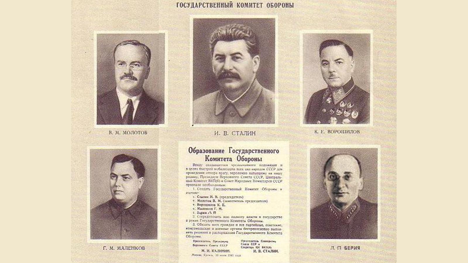 Κρατική Επιτροπή Άμυνας της ΕΣΣΔ gko
