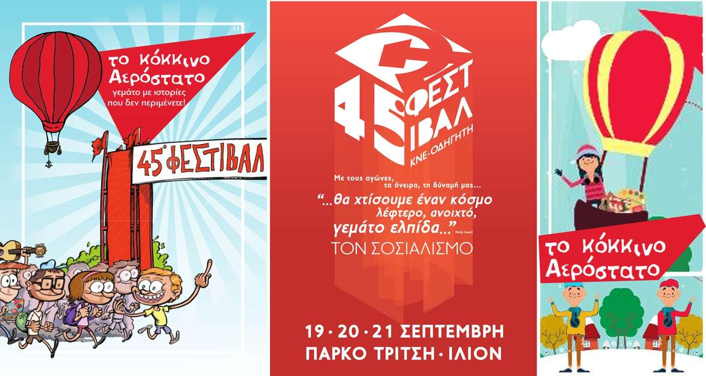 Κόκκινο Αερόστατο 45ο Φεστιβάλ ΚΝΕ ΟΔΗΓΗΤΗ