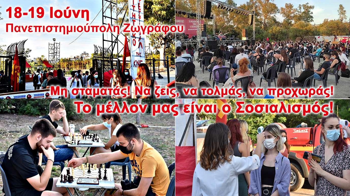 Φοιτητικό φεστιβάλ ΚΝΕ Αθήνα Μη σταματάς Να ζεις να τολμάς να προχωράς