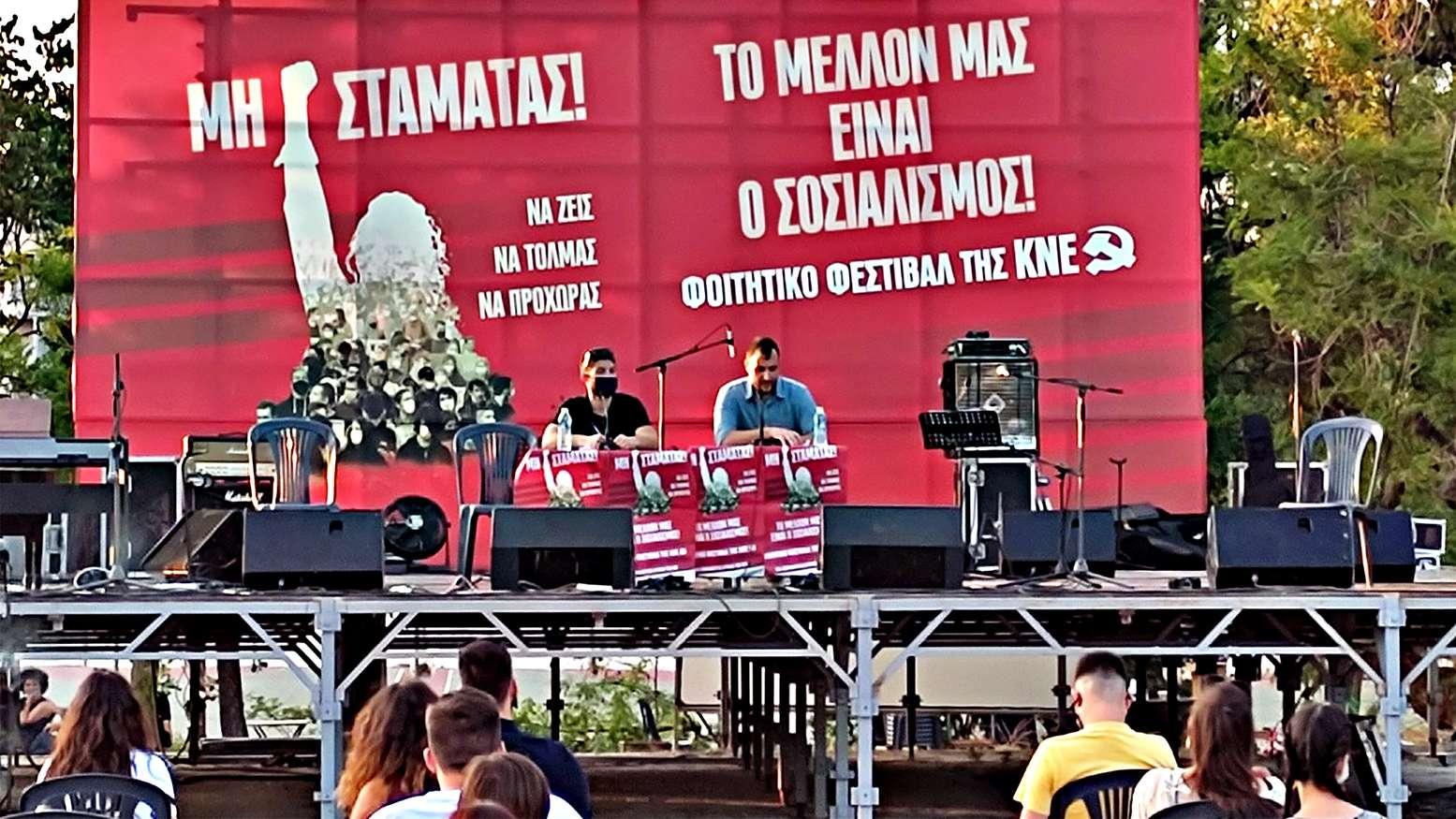 φεστιβάλ ΚΝΕ Αθήνα