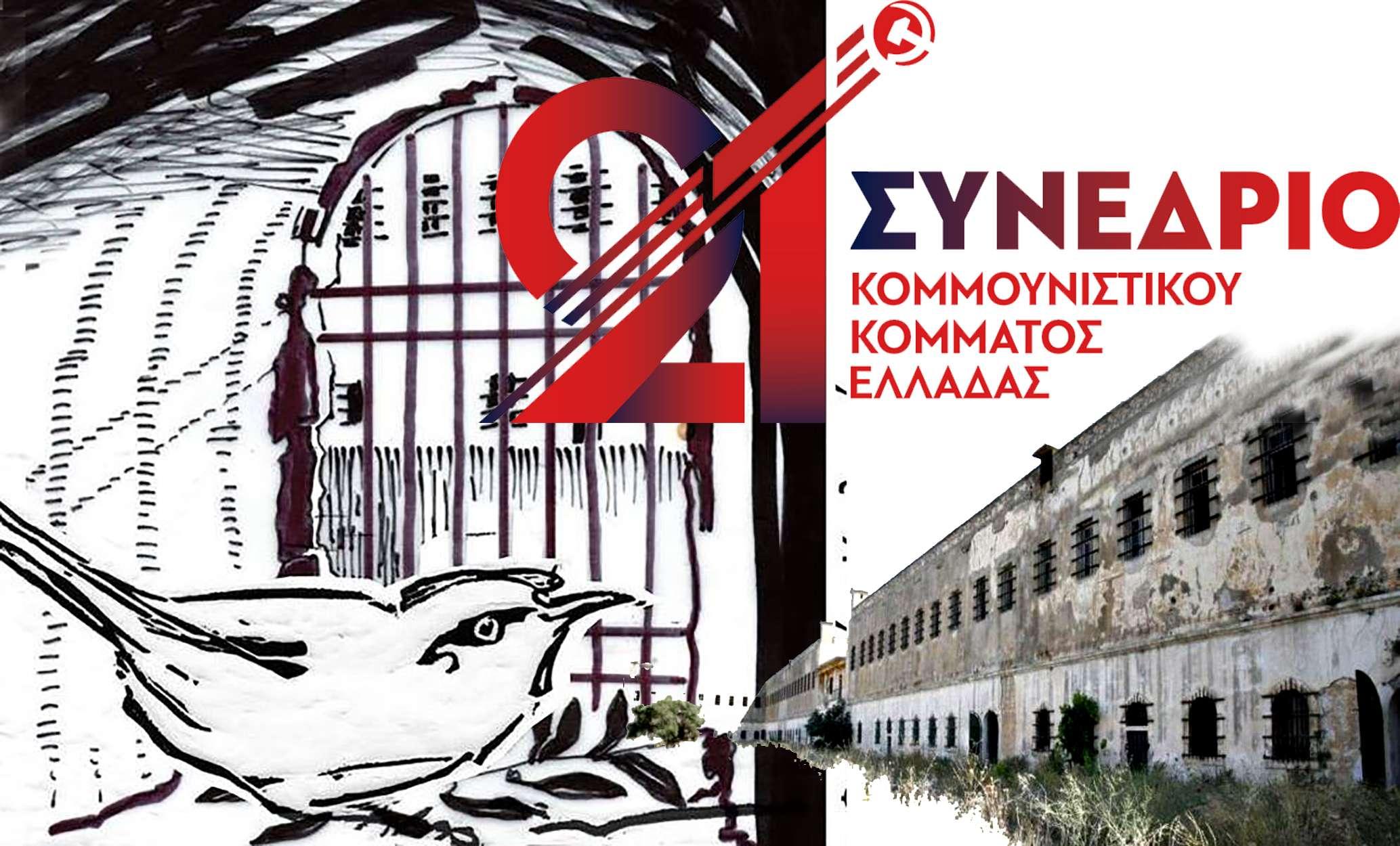 Χαιρετιστήριο μήνυμα προς το 21ο Συνέδριο του ΚΚΕ του Συλλόγου Ιτζεδίν απόγονοι πολιτικών κρατούμενων των Φυλακών Καλαμίου