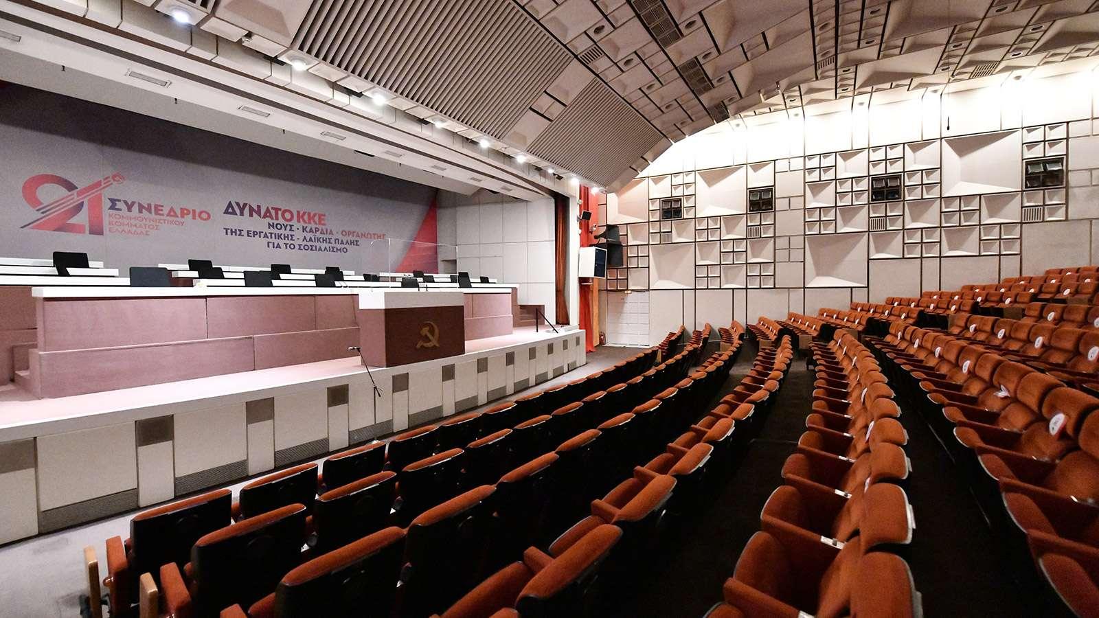 21ο Συνέδριο ΚΚΕ κτίριο ΚΕ αίθουσα