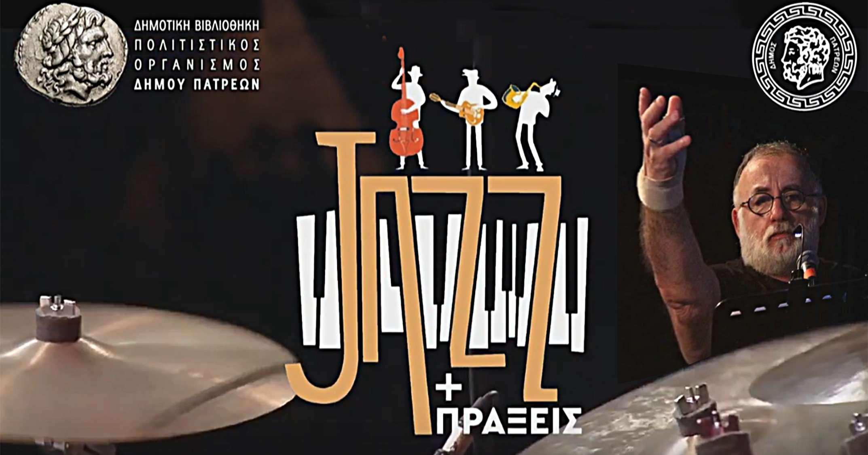 JazzPraksis 2021 Διεθνές Φεστιβάλ Πάτρας