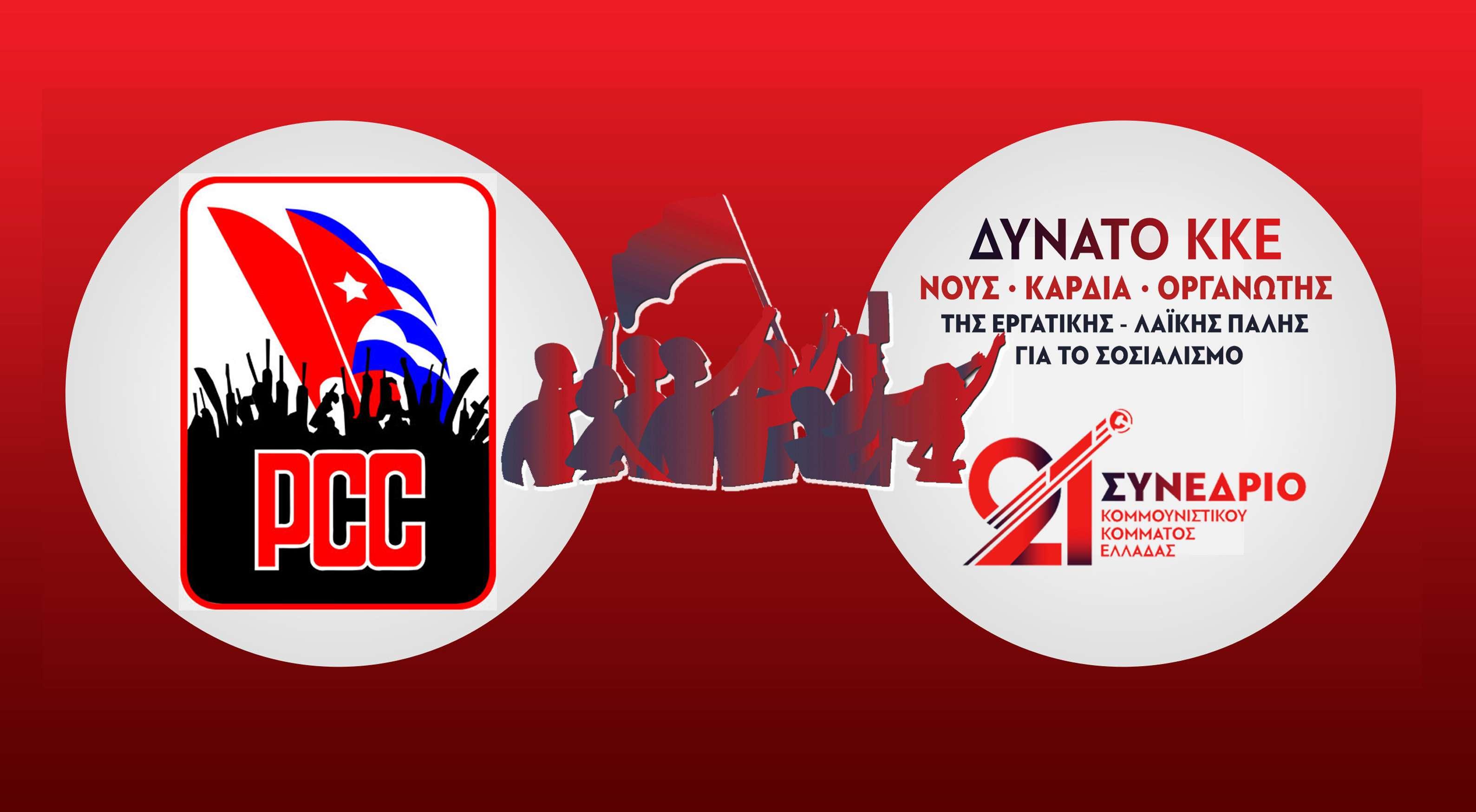 Mensaje de saludo del Partido Comunista de Cuba en el XXI Congreso del KKE Χαιρετιστήριο μήνυμα του Κομμουνιστικού Κόμματος Κούβας στο 21ο Συνέδριο του ΚΚΕ