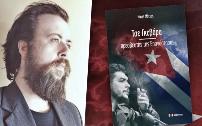 Nikos Mottas Che Guevara 2