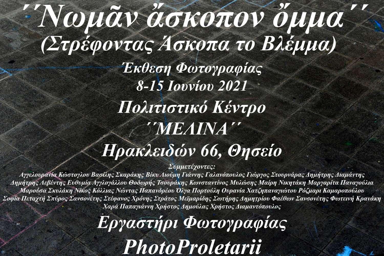 fotoproletarioi