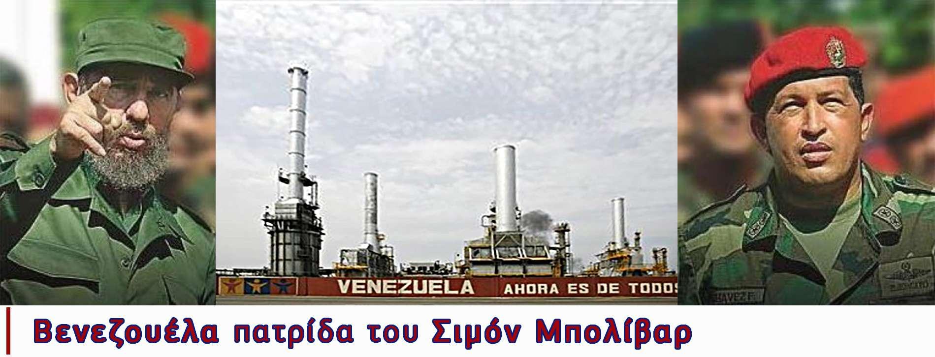 Βενεζουέλα πατρίδα Σιμόν Μπολίβαρ