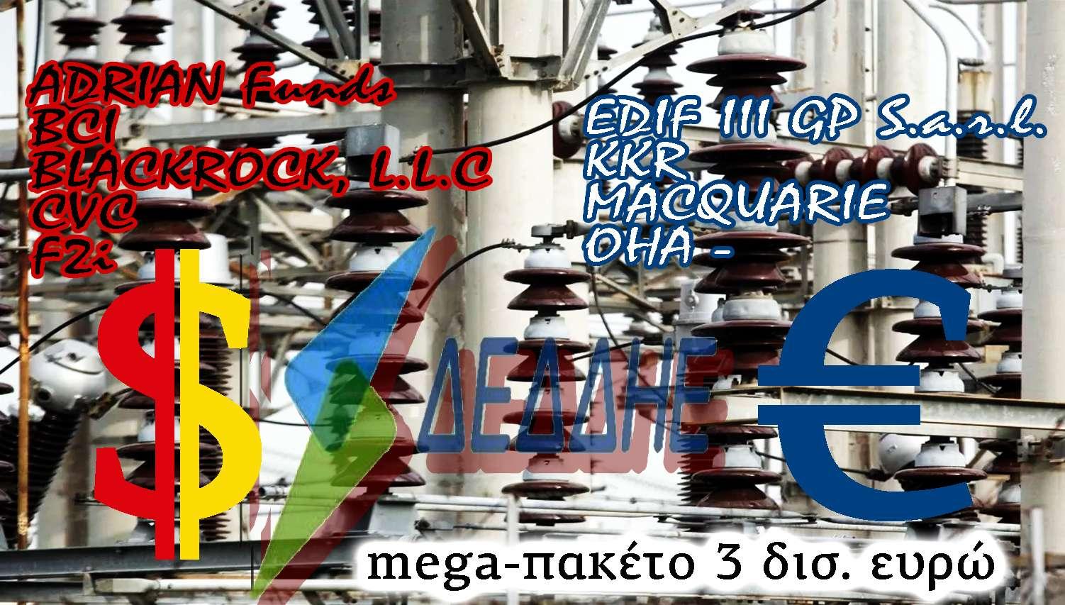 ΔΕΔΔΗΕ mega πακέτο 3 δισ. ευρώ